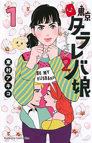 東京タラレバ娘 シーズン2(1) (KC KISS)の詳細を見る