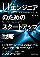 ITエンジニアのためのスタートアップ戦略