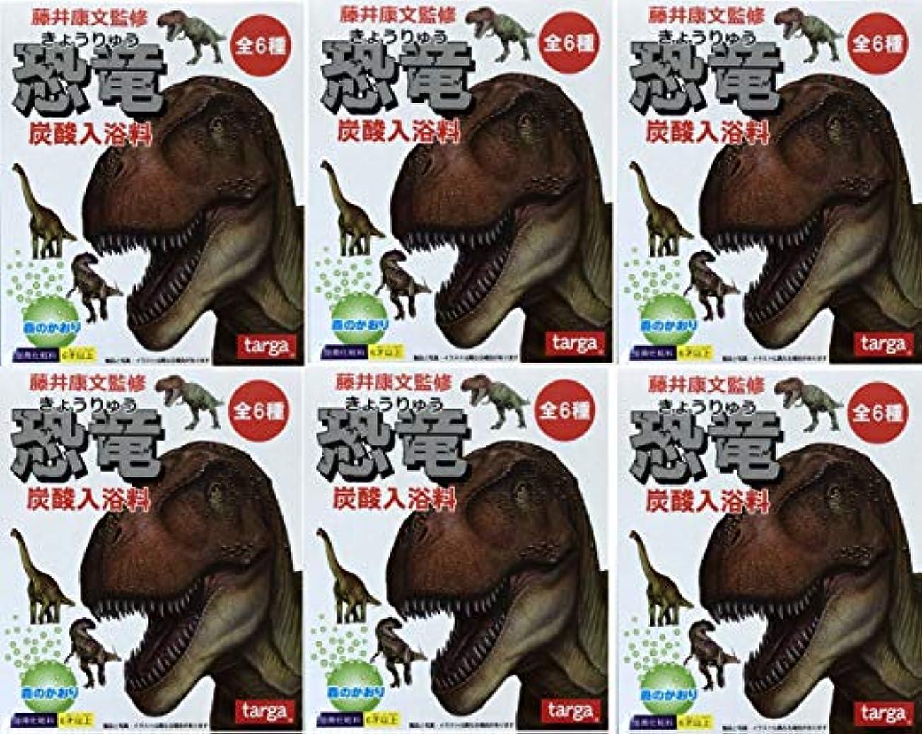 石膏概して宿【6個セット】藤井康文監修 恐竜 炭酸入浴料 ミニ恐竜付き 森の香り