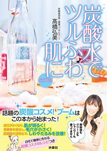 改訂版 炭酸水でツルふわ肌に (扶桑社BOOKS)...
