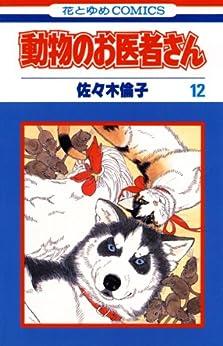 [佐々木倫子]の動物のお医者さん 12 (花とゆめコミックス)