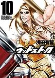 ウッドストック 10 (BUNCH COMICS)