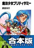 【合本版】魔法少女プリティサミー 全8巻 (富士見ファンタジア文庫)