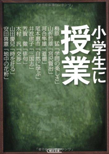 [画像:小学生に授業 (朝日文庫)]