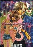 CRASH JUNKY×SPIRIT 4 (ガストコミックス)