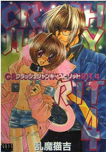 CRASH JUNKY×SPIRIT 4 (ガストコミックス)の詳細を見る
