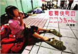 歌舞伎町のこころちゃん