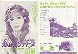 1053) 舞台チラシ[私はオンディーヌ」日劇ミュージカル 小柳ルミ子