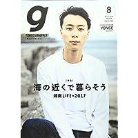 Tokyo graffti(トウキョウグラフィティ) 2017年 08 月号 [雑誌]