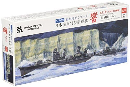 1/700 日本海軍特型駆逐艦 響