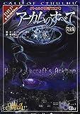 クトゥルフ神話TRPG アーカムのすべて 完全版 (ログインテーブルトークRPGシリーズ)