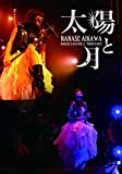 太陽と月 -NANASE'S DAY2015 & MOON DANCE-[DVD]