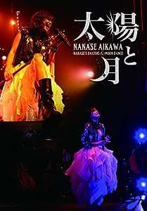 太陽と月 -NANASE'S DAY2015 & MOON DANCE-(DVD2枚組)