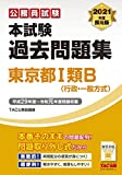 本試験過去問題集 東京都1類B (行政・一般方式) 2021年度採用 (公務員試験)