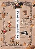 手塚治虫創作ノートと初期作品集 / 手塚 治虫 のシリーズ情報を見る