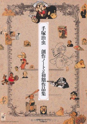 手塚治虫創作ノートと初期作品集の詳細を見る