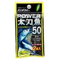 ルミカ(日本化学発光) パワー太刀魚50イエロー(2本入リ)
