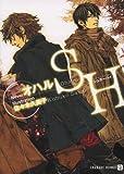 SH~シュガーハイ~ (シャレード文庫)