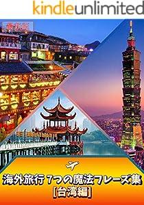 【最新版】短時間でマスター!! 海外旅行 7つの魔法フレーズ集[台湾編] -旅行のための英会話-はじめの一歩を踏み出そう!: 海外旅行をよりいっそう楽しむための旅行英会話教材です。