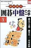 クイズ!囲碁中盤この一手〈1〉 (マンツーマン・ブックス)