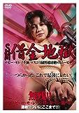 SM 借金地獄[DVD]