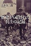 歴史から消された兵士の記録