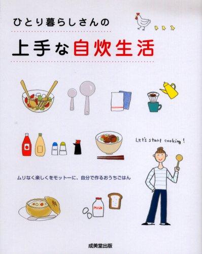 ひとり暮らしさんの上手な自炊生活―ムリなく楽しくをモットーに、自分で作るおうちごはんの詳細を見る