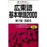 広東語基本単語2000―聴いて,話すためのー