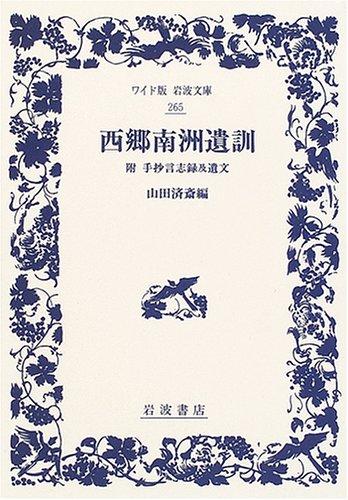 西郷南洲遺訓―附 手抄言志録及遺文 (ワイド版岩波文庫)