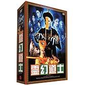 霊幻道士 初回限定BOX [DVD]