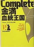 Complete金満血統王国―「Viva!ヒシミラクル」の巻 (サラブレBOOK)