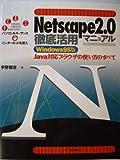 Netscape2.0徹底活用マニュアル Windows95版—Java対応ブラウザの使い方のすべて (Personal computer renaissance (2))