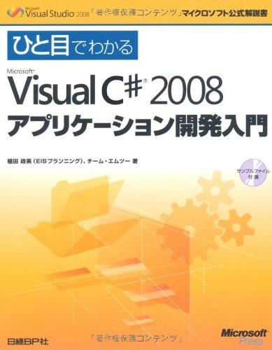 ひと目MS VISUAL C♯2008アプリケーション開発入門 (マイクロソフト公式解説書)の詳細を見る