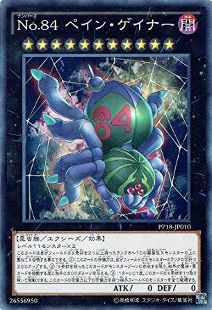 遊戯王OCG No.84 ペイン・ゲイナー ノーマル PP18-JP010 遊戯王 ARC-V プレミアムパック18