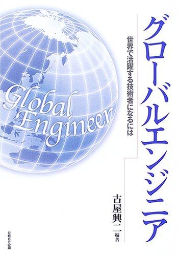 グローバルエンジニアの詳細を見る