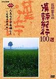 石川忠久の漢詩紀行100選 第四巻 人生七十古来稀なり [DVD]