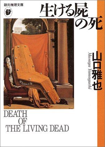 生ける屍の死 (創元推理文庫)の詳細を見る