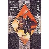 エクスカリバーの宝剣―小説アーサー王物語〈上〉