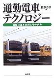 通勤電車テクノロジー―電車の基本技術とその歩み