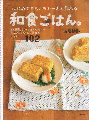 はじめてでも、ちゃーんと作れる和食ごはん。―お料理はじめてさんのためのほんとにおいしく作れるレシピ102 (別冊すてきな奥さん)の詳細を見る