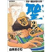 聖―天才・羽生が恐れた男 (2) (ビッグコミックス)