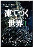 凍てつく世界 I (SB文庫)