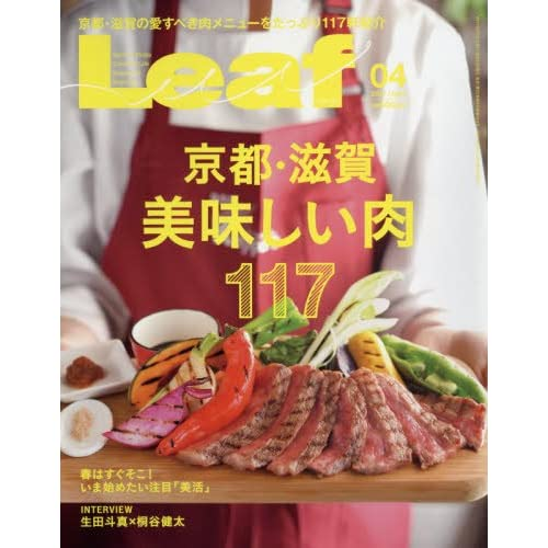 LEAF(リーフ)2017年4月号 (京都・滋賀美味しい肉117)