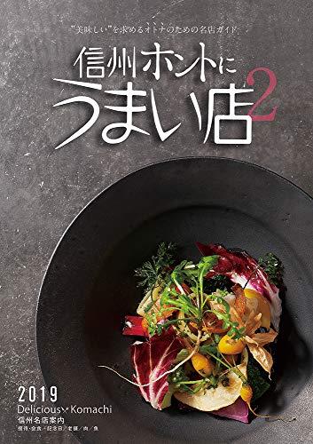 信州ホントにうまい店Vol.2