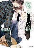 【Amazon co.jp限定】憎らしい彼 美しい彼2 書き下ろしショートストーリー付き (キャラ文庫)