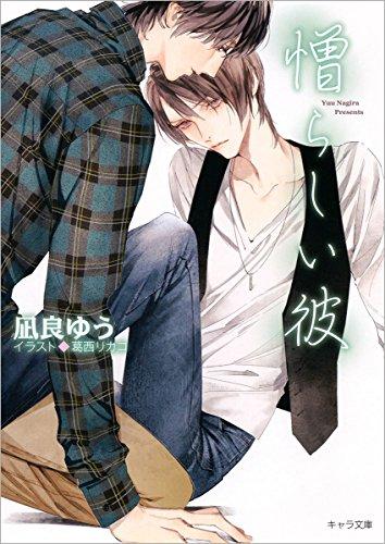 【Amazon co.jp限定】憎らしい彼 美しい彼2 書き下ろしショートストーリー付き (キャラ文庫)の詳細を見る