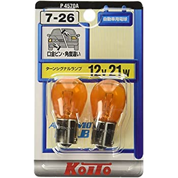 KOITO [小糸製作所] カラーバルブ 12V 21W アンバー (2個入り) [品番] P4570A ライト