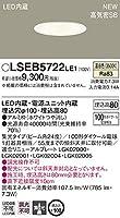 パナソニック(Panasonic) ダウンライト LSEB5722LE1 集光 調光不可 温白色