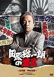 田原総一朗の遺言 全共闘/学生右翼 [DVD]