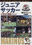 ジュニアサッカー—小学生の練習メニュー